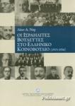 ΟΙ ΙΣΡΑΗΛΙΤΕΣ ΒΟΥΛΕΥΤΕΣ ΣΤΟ ΕΛΛΗΝΙΚΟ ΚΟΙΝΟΒΟΥΛΙΟ (1915-1936)