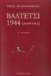 ΒΑΛΤΕΤΣΙ 1944
