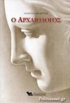 Ο ΑΡΧΑΙΟΛΟΓΟΣ (ΒΙΒΛΙΟΔΕΤΗΜΕΝΗ ΕΚΔΟΣΗ)