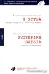 Η ΧΥΤΡΑ - ΝΥΧΤΕΡΙΝΗ ΒΑΡΔΙΑ