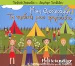 (CD) ΤΑ ΠΑΙΔΙΚΑ ΜΟΥ ΤΡΑΓΟΥΔΙΑ