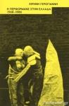Η ΠΕΡΦΟΡΜΑΝΣ ΣΤΗΝ ΕΛΛΑΔΑ, 1968-1986