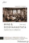 ΦΥΛΟ ΚΑΙ ΣΕΞΟΥΑΛΙΚΟΤΗΤΑ (1801-1925)