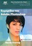 ΕΓΧΕΙΡΙΔΙΟ ΤΟΥ ADOBE PHOTOSHOP CS5 (+DVD)
