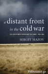 (H/B) A DISTANT FRONT IN THE COLD WAR