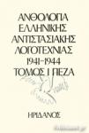 ΑΝΘΟΛΟΓΙΑ ΕΛΛΗΝΙΚΗΣ ΑΝΤΙΣΤΑΣΙΑΚΗΣ ΛΟΓΟΤΕΧΝΙΑΣ 1941-1944 (ΠΡΩΤΟΣ ΤΟΜΟΣ)
