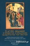Ο ΑΓΙΟΣ ΙΩΑΝΝΗΣ Ο ΠΡΟΦΗΤΗΣ, Ο ΠΡΟΔΡΟΜΟΣ ΚΑΙ ΒΑΠΤΙΣΤΗΣ ΤΟΥ ΧΡΙΣΤΟΥ