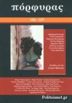 ΠΟΡΦΥΡΑΣ, ΤΕΥΧΟΣ 156-157, ΙΟΥΛΙΟΣ-ΔΕΚΕΜΒΡΙΟΣ 2015