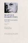 ΕΠΙΦΥΛΛΙΔΕΣ, 1989-2004 (ΠΡΩΤΟΣ ΤΟΜΟΣ-ΧΑΡΤΟΔΕΤΗ ΕΚΔΟΣΗ)