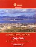 ΠΑΝΕΠΙΣΤΗΜΙΟ ΠΑΤΡΩΝ 1964-2014 (ΒΙΒΛΙΟΔΕΤΗΜΕΝΗ ΕΚΔΟΣΗ)