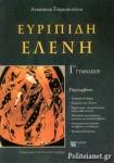 ΕΥΡΙΠΙΔΗ ΕΛΕΝΗ Γ΄ ΓΥΜΝΑΣΙΟΥ