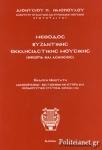 ΜΕΘΟΔΟΣ ΒΥΖΑΝΤΙΝΗΣ ΕΚΚΛΗΣΙΑΣΤΙΚΗΣ ΜΟΥΣΙΚΗΣ (+2CD)