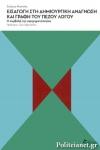 ΕΙΣΑΓΩΓΗ ΣΤΗ ΔΗΜΙΟΥΡΓΙΚΗ ΑΝΑΓΝΩΣΗ ΚΑΙ ΓΡΑΦΗ ΤΟΥ ΠΕΖΟΥ ΛΟΓΟΥ