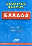 ΣΧΟΛΙΚΟΣ ΧΑΡΤΗΣ - ΕΛΛΑΔΑ