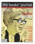 THE BOOK'S JOURNAL, ΤΕΥΧΟΣ 73, ΙΑΝΟΥΑΡΙΟΣ 2017