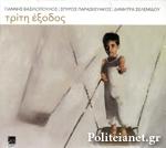 (CD) ΤΡΙΤΗ ΕΞΟΔΟΣ
