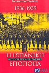 Η ΙΣΠΑΝΙΚΗ ΕΠΟΠΟΙΙΑ (1936-1939)