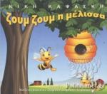 CD - ΖΟΥΜ ΖΟΥΜ Η ΜΕΛΙΣΣΑ