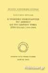 Η ΤΡΑΠΕΖΙΚΗ ΧΡΗΜΑΤΟΔΟΤΗΣΗ ΤΟΥ ΔΗΜΟΣΙΟΥ ΚΑΙ ΤΟΥ ΙΔΙΩΤΙΚΟΥ ΤΟΜΕΑ ΣΤΗΝ ΕΛΛΑΔΑ (1844-1869)