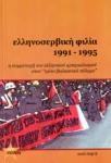 ΕΛΛΗΝΟΣΕΡΒΙΚΗ ΦΙΛΙΑ 1991-1995
