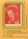 Ο ΒΑΣΙΛΗΣ ΤΣΙΤΣΑΝΗΣ ΚΑΙ ΤΑ ΠΡΩΤΑ ΤΡΑΓΟΥΔΙΑ ΤΟΥ (1932-1946)