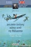 20.000 ΛΕΥΓΕΣ ΚΑΤΩ ΑΠΟ ΤΗ ΘΑΛΑΣΣΑ (ΔΙΓΛΩΣΣΗ ΕΚΔΟΣΗ, ΕΛΛΗΝΙΚΑ - ΑΓΓΛΙΚΑ)