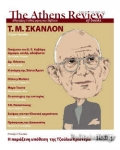 THE ATHENS REVIEW OF BOOKS, ΤΕΥΧΟΣ 99, ΟΚΤΩΒΡΙΟΣ 2018