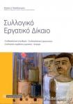 ΣΥΛΛΟΓΙΚΟ ΕΡΓΑΤΙΚΟ ΔΙΚΑΙΟ