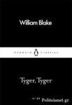(P/B) TYGER, TYGER