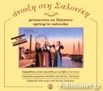 (CD) ΑΝΟΙΞΗ ΣΤΗ ΣΑΛΟΝΙΚΗ
