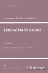 ΕΜΠΡΑΓΜΑΤΟ ΔΙΚΑΙΟ (ΕΓΧΕΙΡΙΔΙΟ ΑΣΤΙΚΟΥ ΔΙΚΑΙΟΥ 3)