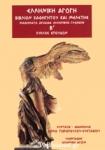 ΕΛΛΗΝΙΚΗ ΑΓΩΓΗ - ΔΕΥΤΕΡΟ ΒΙΒΛΙΟ ΚΑΘΗΓΗΤΟΥ - ΚΥΚΛΟΣ ΣΠΟΥΔΩΝ