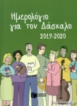 ΗΜΕΡΟΛΟΓΙΟ ΓΙΑ ΤΟΝ ΔΑΣΚΑΛΟ 2019-2020