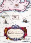 173 ΧΑΡΤΕΣ 16ου-18ου ΑΙΩΝΑ ΗΜΕΡΟΛΟΓΙΟ 2017