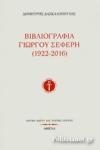 ΒΙΒΛΙΟΓΡΑΦΙΑ ΓΙΩΡΓΟΥ ΣΕΦΕΡΗ (1922-2016)