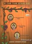 Η ΖΩΗ ΤΩΝ ΑΓΙΩΝ ΜΑΣ ΕΙΚΟΝΟΓΡΑΦΗΜΕΝΗ, ΤΕΥΧΟΣ 7