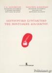 ΛΕΙΤΟΥΡΓΙΚΟ ΣΥΝΤΑΚΤΙΚΟ ΤΗΣ ΠΟΝΤΙΑΚΗΣ ΔΙΑΛΕΚΤΟΥ