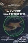 Η ΚΥΠΡΟΣ ΣΤΟ ΣΤΟΧΑΣΤΡΟ