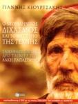 Ο ΝΕΟΕΛΛΗΝΙΚΟΣ ΔΙΧΑΣΜΟΣ ΚΑΙ ΤΟ ΜΥΣΤΗΡΙΟ ΤΗΣ ΤΕΧΝΗΣ (+2 DVD)
