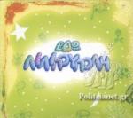 (CD) ΕΔΩ ΛΙΛΙΠΟΥΠΟΥΛΗ
