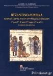 ΒΥΖΑΝΤΙΝΟ-ΡΩΣΣΙΚΑ (ΒΙΒΛΙΟΔΕΤΗΜΕΝΗ ΕΚΔΟΣΗ)