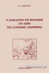 Η ΑΝΑΚΑΛΥΨΗ ΤΟΥ ΒΥΖΑΝΤΙΟΥ ΣΤΟ ΧΩΡΟ ΤΗΣ ΕΛΛΗΝΙΚΗΣ ΛΑΟΓΡΑΦΙΑΣ