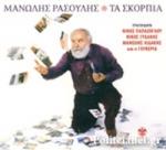 (CD) ΤΑ ΣΚΟΡΠΙΑ