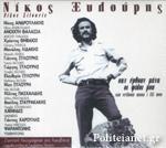 (CD) ΣΑΝ ΕΡΘΟΥΝ ΜΑΝΑ ΟΙ ΦΙΛΟΙ ΜΟΥ
