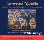 (CD) ΛΕΙΤΟΥΡΓΙΚΗ ΥΜΝΩΔΙΑ