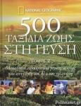 500 ΤΑΞΙΔΙΑ ΖΩΗΣ ΣΤΗ ΓΕΥΣΗ (ΔΕΥΤΕΡΟΣ ΤΟΜΟΣ)