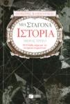 ΜΙΑ ΣΤΑΓΟΝΑ ΙΣΤΟΡΙΑ (ΤΡΙΤΟΣ ΤΟΜΟΣ)