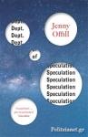(P/B) DEPT. OF SPECULATION