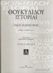 ΘΟΥΚΥΔΙΔΟΥ ΙΣΤΟΡΙΑΙ (ΠΡΩΤΟΣ ΤΟΜΟΣ - ΒΙΒΛΙΑ A-E24)