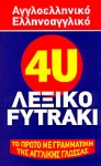 4U ΑΓΓΛΟΕΛΛΗΝΙΚΟ - ΕΛΛΗΝΟΑΓΓΛΙΚΟ ΛΕΞΙΚΟ FYTRAKI